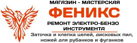 """Магазин — мастерская """"Феникс"""""""
